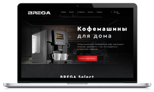 Сайт для кофемашин сделанный компанией golden-link